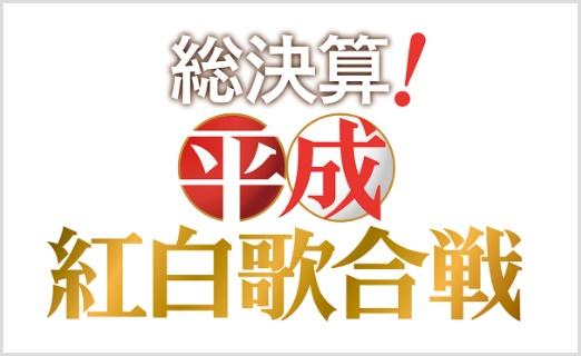 歌 順番 紅白 2019 合戦